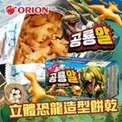 韓國 ORION 好麗友 立體恐龍造型餅...