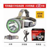 超亮LED強光頭燈充電戶外遠射手電筒防水夜釣釣魚頭戴式礦燈鋰電「摩登大道」