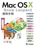 二手書博民逛書店 《Mac OS X Snow Leopard使用手冊》 R2Y ISBN:9789866143557│洪錦魁