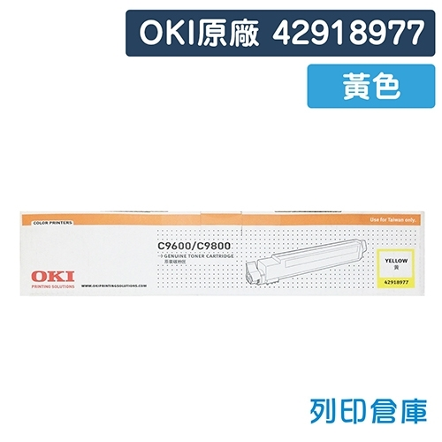 原廠碳粉匣 OKI 黃色 42918977 /適用 OKI C9600N / C9650 / C9750 / C9800 / C9850