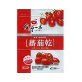 台灣一番蕃茄乾150g