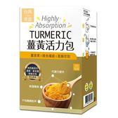 台灣常溫薑黃活力包10包 [康是美] 【康是美】