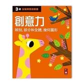 三歲創意力(全腦開發遊戲書)