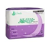 婦月珍夜用衛生棉32cm8片x4包促銷組 *維康