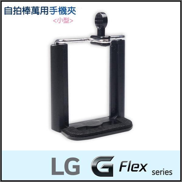 ◆手機自拍夾/固定夾/雲台/自拍棒雲台/LG G Flex D958/Flex 2