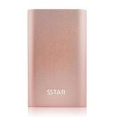 SSTAR 10050mAh 磨砂質感 高效快充行動電源-玫瑰金