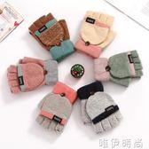 手套 半指手套男女冬季可愛韓版加厚保暖學生寫字露指翻蓋毛線騎車手套 唯伊時尚