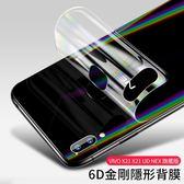 6D金剛 背膜 vivo X21 UD NEX  手機膜 極光幻影 透明 炫彩漸變 保護膜 防水 防刮 隱形膜 後膜