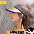 空頂遮陽帽女防曬夏季韓版潮太陽帽遮臉時尚騎車防紫外線大沿帽子 依凡卡時尚