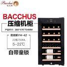 紅酒櫃 Bacchus/芭克斯 YH-4...
