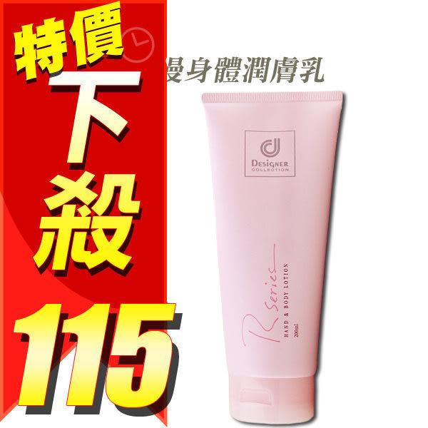 浪漫身體潤膚乳 200ml 浪漫乳液 玫瑰身體乳 科士威  馬來西亞 【YES 美妝】AAA