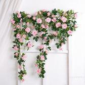 仿真假花藤條玫瑰花塑料花婚慶創意裝飾明管管道客廳壁掛絹花藤蔓尾牙 限時鉅惠