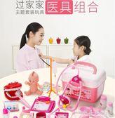 醫生玩具套裝過家家扮演3-4-5-6-8歲小朋友益智兒童女孩禮物男孩 水晶鞋坊YXS