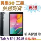 三星 Galaxy Tab A 8吋 (2019) 平板 LTE,送 玻璃保護貼,分期0利率 Samsung T295