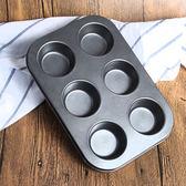 一件85折-烘焙工具 圓形6連麥芬蛋糕模具 不沾烤盤 12連小馬芬蛋糕模具