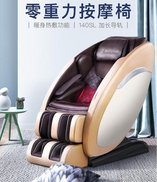 西屋按摩椅家用全身全自動揉捏多功能太空艙電動小型豪華 熊熊物語