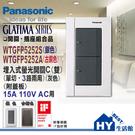 國際牌GLATIMA系列埋入式螢光開關面板 WTGFP5252S 雙開關 組裝品附蓋板(銀色)