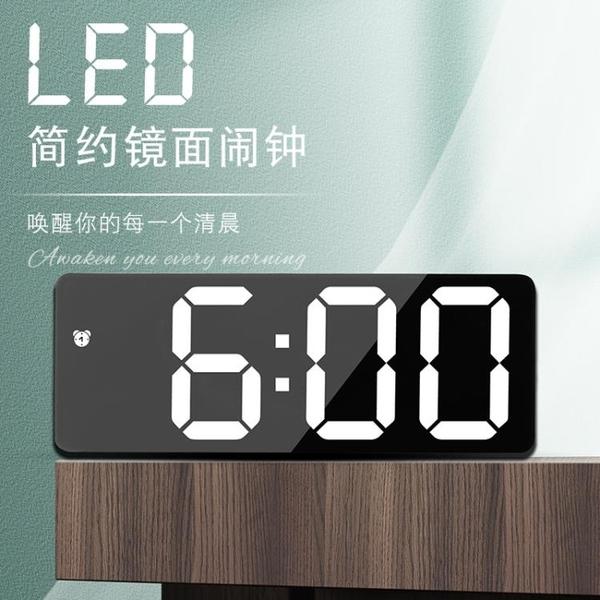 電子鬧鐘 創意簡約鏡面LED數字鐘電子鐘多功能鐘表化妝鏡鬧鐘插電兩用鬧鐘(母親節)
