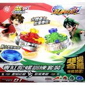 超變戰陀 青紅陀螺訓練套裝 聖焰紅龍 VS 馭風青龍 附小型對戰盤 AS超變系統 TOYeGO 玩具e哥