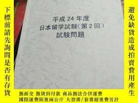 二手書博民逛書店罕見平成24年度日本留學試験(第二回)試験問題Y265801
