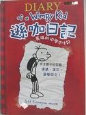 【書寶二手書T4/語言學習_AXG】遜咖日記-葛瑞的中學求生記_賴慈芸, Jeff Kinney