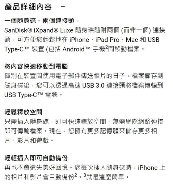 SanDisk iXpand Luxe 256GB OTG Type-C 雙用隨身碟 公司貨 256G 適用 安卓 蘋果 iOS iPhone