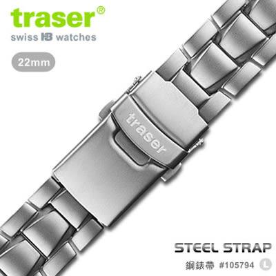 Traser STEEL STRAP 鋼錶帶 #105794【AH03137】聖誕節交換禮物 99愛買生活百貨