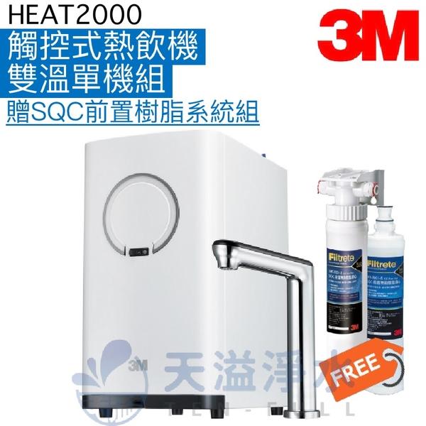 【3M】 HEAT2000高效能櫥下加熱器【單機版】【贈SQC前置樹脂組(含濾心2支)】【贈全台安裝】