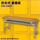 CPA-1560T 折合式會議桌 摺疊桌...
