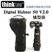 thinkTANK 創意坦克 Digital Holster 50 V2.0 槍套包 DH50 V2 DH881