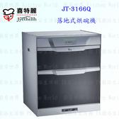 【PK廚浴生活館】高雄喜特麗 JT-3166Q 下嵌式烘碗機 臭氧 實體店面 可刷卡