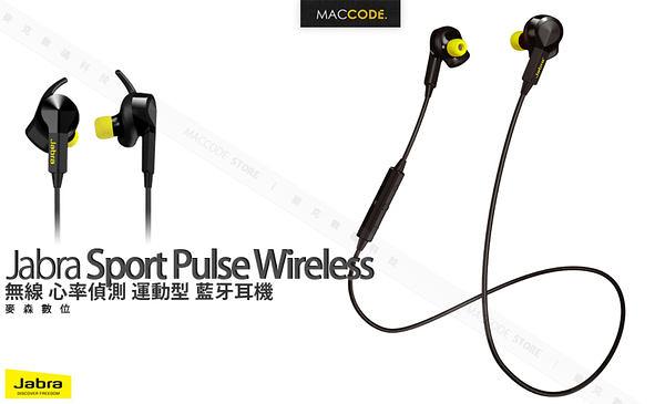 【先創公司貨 贈運動臂帶】Jabra Sport Pulse Wireless 無線 心率 運動型 藍牙耳機