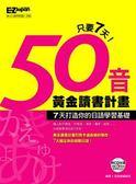 (二手書)50音黃金讀書計畫:7天打造你的日語學習基礎