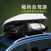 行李架 汽車車頂行李箱越野途觀翼虎銳界奇駿漢蘭達SUV通用車載旅行箱架