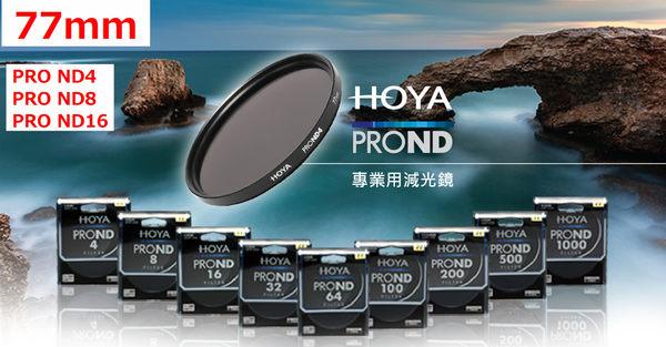 【聖影數位】HOYA PRO ND 減光鏡 數位專用 超級多層鍍膜鏡片 77mm ND4/ND8/ND16