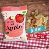泰國 Wel.B 全天然冷凍乾燥鮮果乾12g-蘋果口味 89元