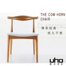 餐椅【UHO】北歐Horns經典設計皮面實木牛角椅/餐椅/白色、黑色(一入 2699元/張)/免運