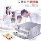 腸粉機 艾敏家用廣東腸粉機蒸爐蒸盤多層迷你小型家用拉腸二層三抽 3C優購HM