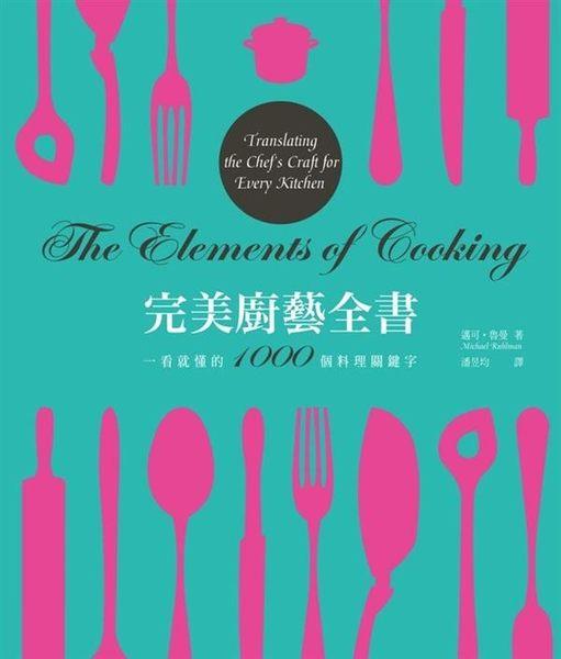 (二手書)完美廚藝全書:一看就懂的1000個料理關鍵字