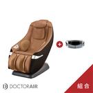 【台灣限定淺棕色+超強組合】DOCTORAIR MC02 3D紓壓按摩椅+EM03眼部按摩器 原廠公司貨