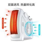 暖風機 嬰兒取暖器家用節能省電暖風機小太陽迷你型電暖器浴室辦公室暖氣 現貨 名創家居館