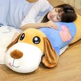 (小號 70CM)趴趴狗公仔 床上毛絨玩具抱枕 可拆洗男女生玩偶【交換禮物】