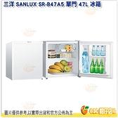 含運含安裝 台灣三洋 SANLUX SR-B47A5 定頻 單門 電冰箱 47L 公司貨