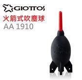 GIOTTOS 火箭式吹球(中) AA-1910
