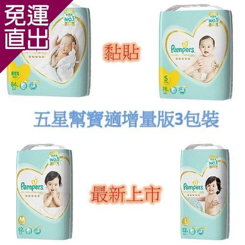 幫寶適Pampers 日本境內五星幫寶適增量3包裝黏貼型NB/S/M/L【免運直出】