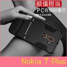 【萌萌噠】諾基亞 Nokia 7 Plus  變形盔甲保護套 鋼鐵人馬克戰衣 全包帶支架 手機殼 手機套 外殼