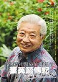 台灣精神醫療的開拓者:葉英傳記