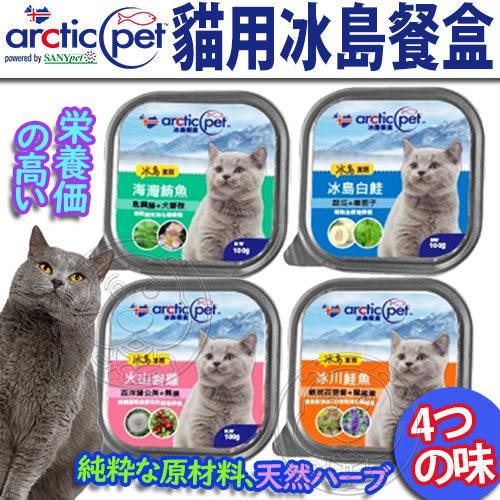 【培菓平價寵物網】Arcticpet》貓用冰島餐盒貓罐頭-100g