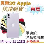 Apple iPhone 11 手機 128GB,送 軍功防摔殼+滿版玻璃保護貼,24期0利率