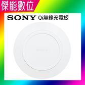 SONY QI無線充電板 CP-WP1 無線充電盤 無線充電 快速充電 Qi充電